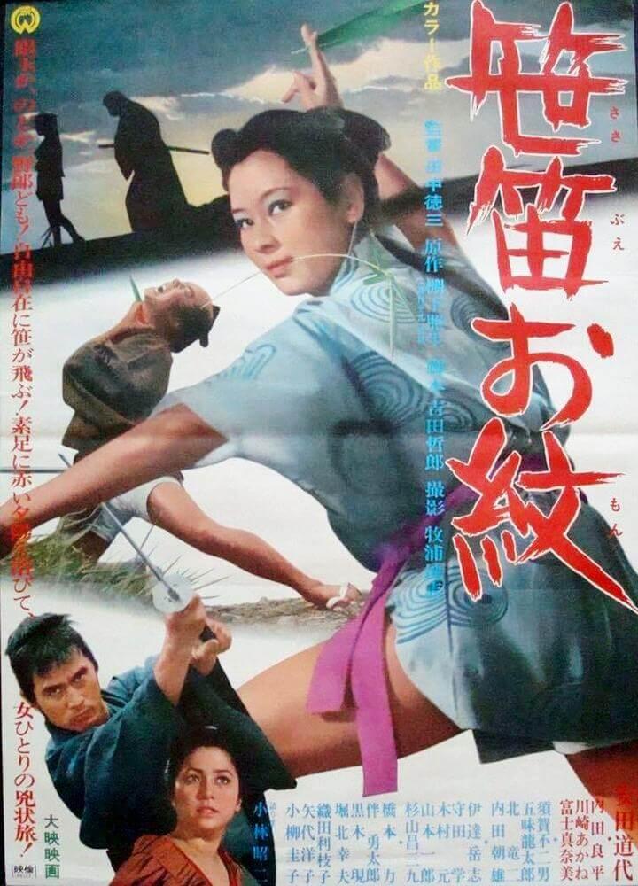 Tokuzo Tanaka - Girl with Bamboo Leaves, 1969