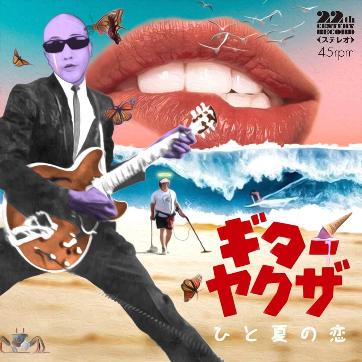 Guitar Yakuxava